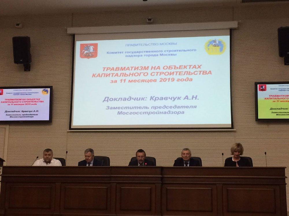 17.12.2019 совещание в Мосгосстройнадзоре